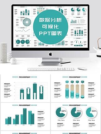 簡約數據分析可視化<i>PPT</i><i>圖</i><i>表</i>