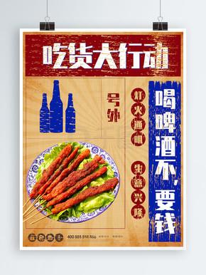 吃货美食原创大气复古风促销烧烤撸串海报