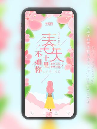 春天十里不如你粉红色女孩小清新手机用图