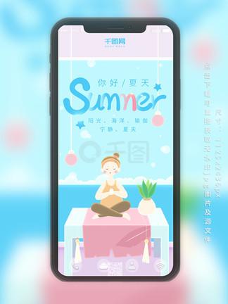 你好夏天蓝色小清新海边瑜伽女孩手机用图
