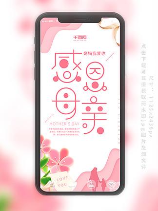 感恩母亲母亲节粉红色简约手机用图