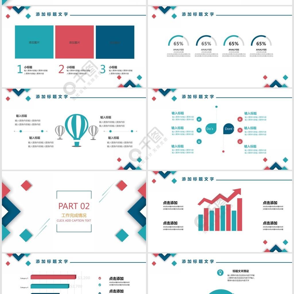創意高端商務年中總結PPT模板