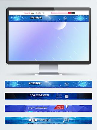 科技风<i>淘</i><i>宝</i><i>店</i><i>招</i>设计