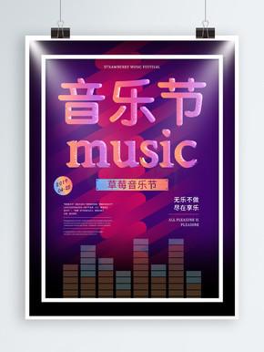 酷炫渐变草莓音乐节宣传海报