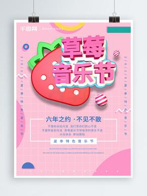 C4D原创草莓音乐节粉嫩动?#34892;?#20256;海报