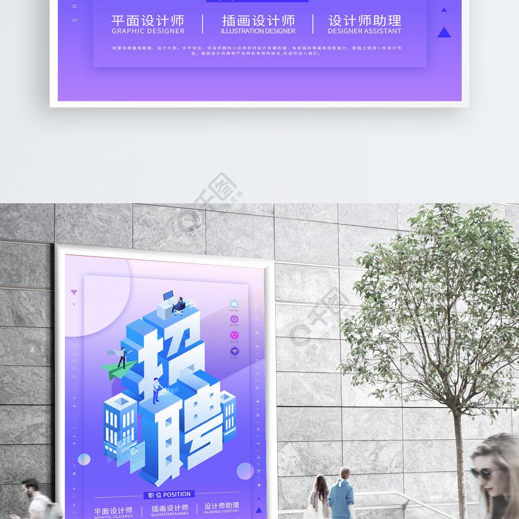 招聘海报品牌扁平创意C4D