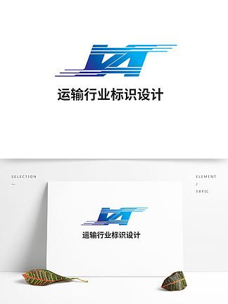 运输行业标识设计