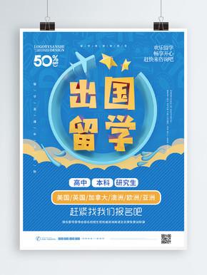原创创意C4D立体字出国留学教育宣传海报