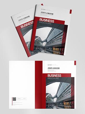 简约大气商务企业画册封面设计