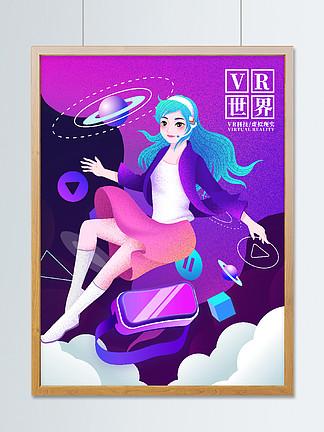 卡通VR虚拟现实未来科技插画