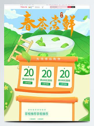 手绘小清新插画风格绿色春茶节首页电商模板