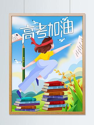 手拿铅笔奔跑爬山书籍高考加油小清新插画