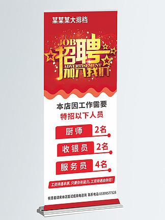 红色饭店<i>招</i><i>聘</i><i>展</i><i>架</i>