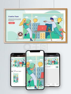 MBE互联网创意公司男女搭配完成项目插画