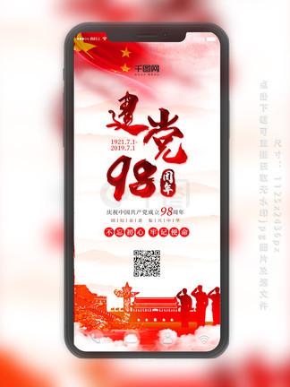 喜庆风建党98周年手机用图套图