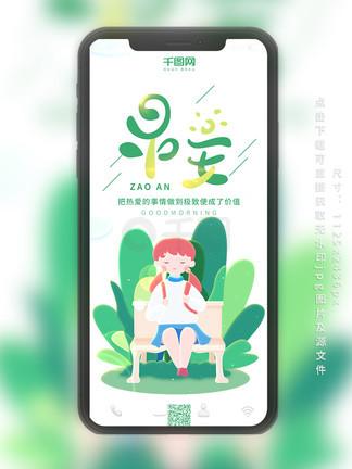 早安你好绿色小清新插画小学生手机用图