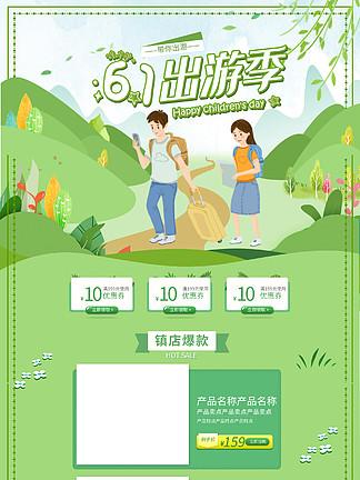 绿色小清新电商促销六一旅游季淘宝首页模板