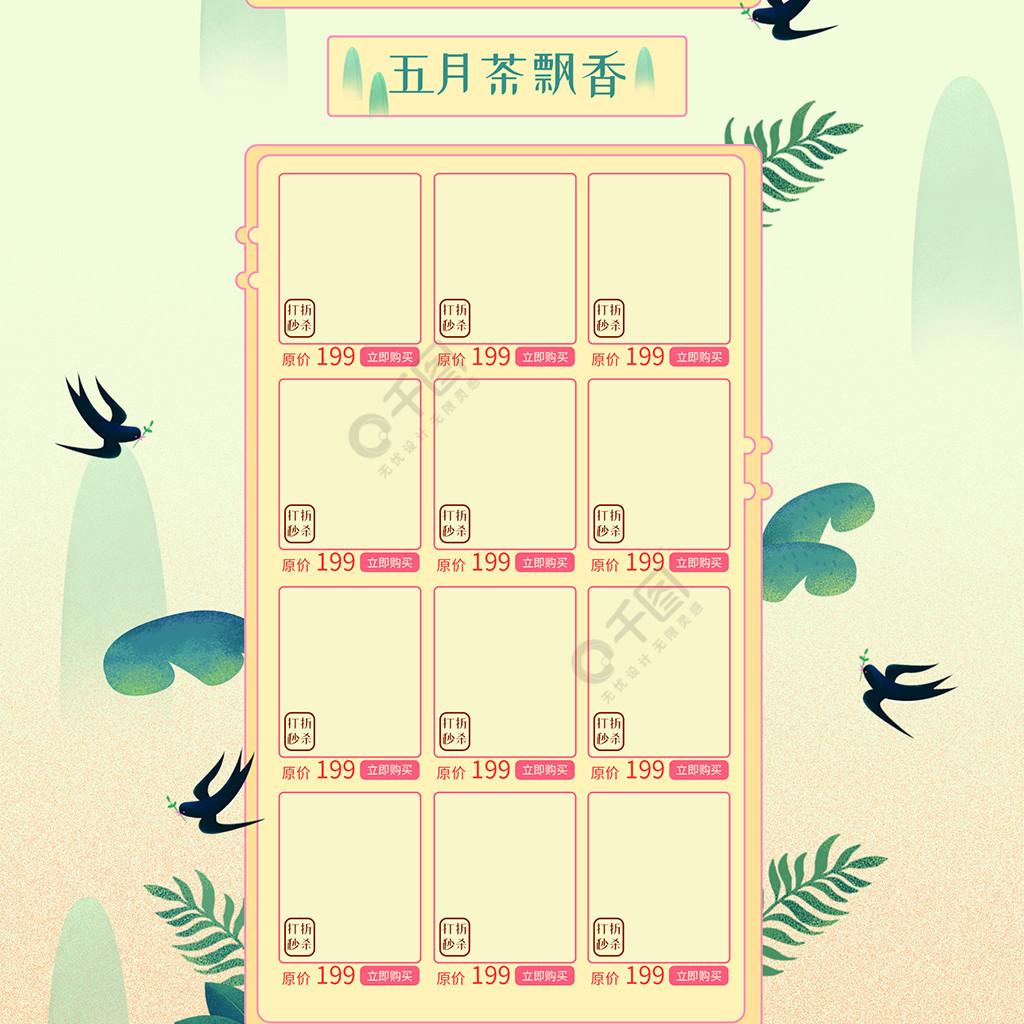 五月春茶小清新手绘电商首页模版