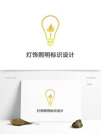 创意VI灯饰照明标识标志LOGO设计元素