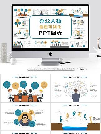 簡約辦公人物信息可視化<i>PPT</i><i>圖</i><i>表</i>