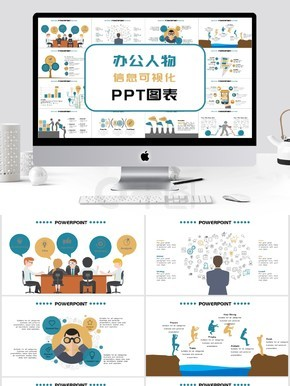 简约办公人物信息可视化PPT图表