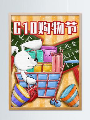 京东618购物节之爱购物的小狗