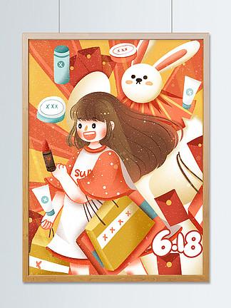 京东618购物节购物狂欢护肤化妆促销海报