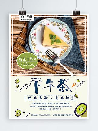 海报下午茶甜品店甜点蛋糕绿色模版