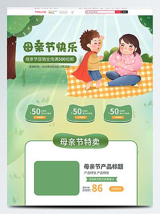 绿色小清新手绘风美妆母亲节首页