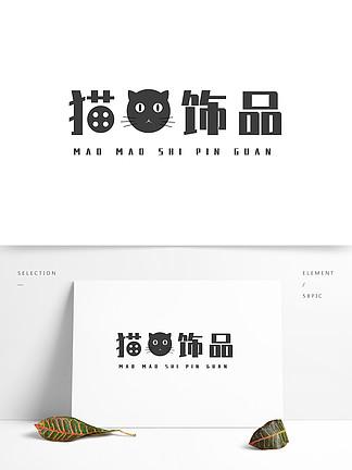 原创猫猫饰品logo元素