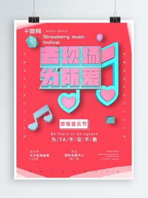C4D去现场为所爱草莓音乐节浪漫宣传海报