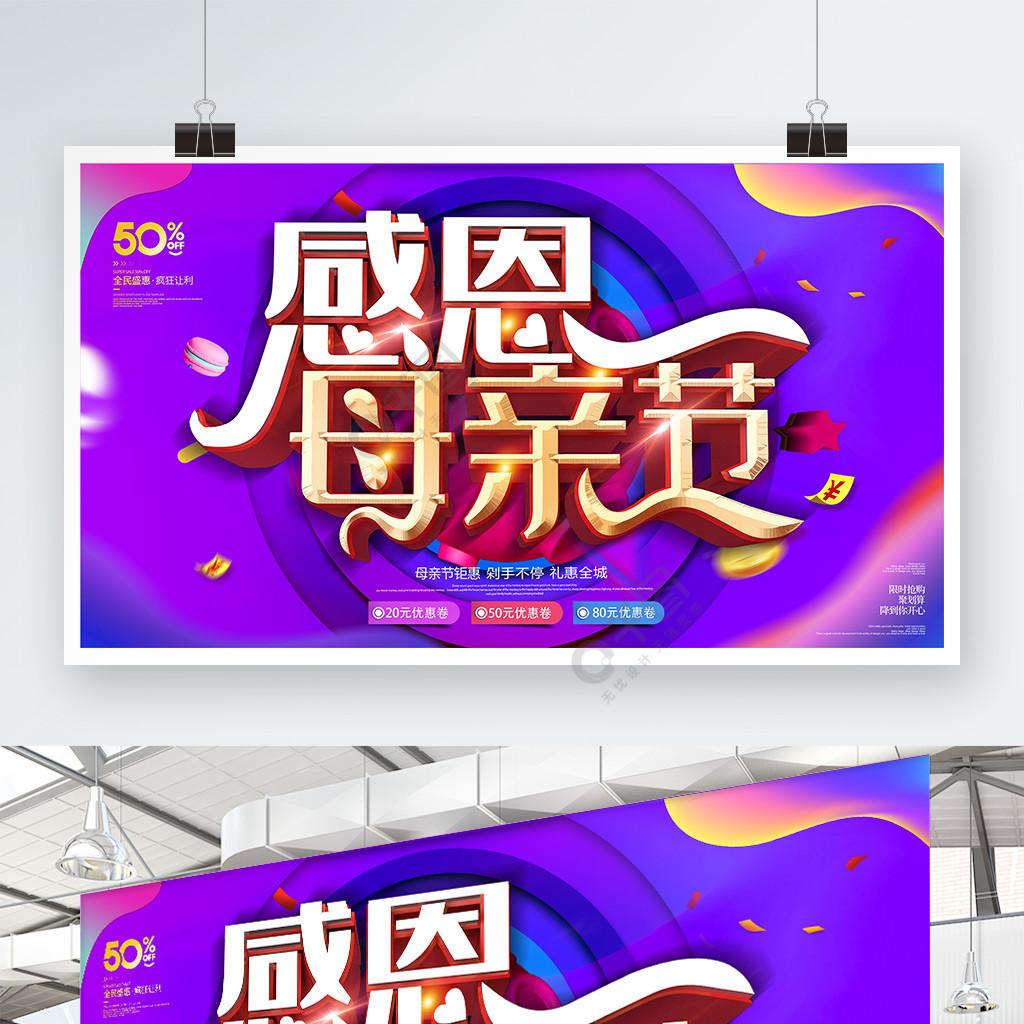 紫色炫彩感恩母亲节促销海报