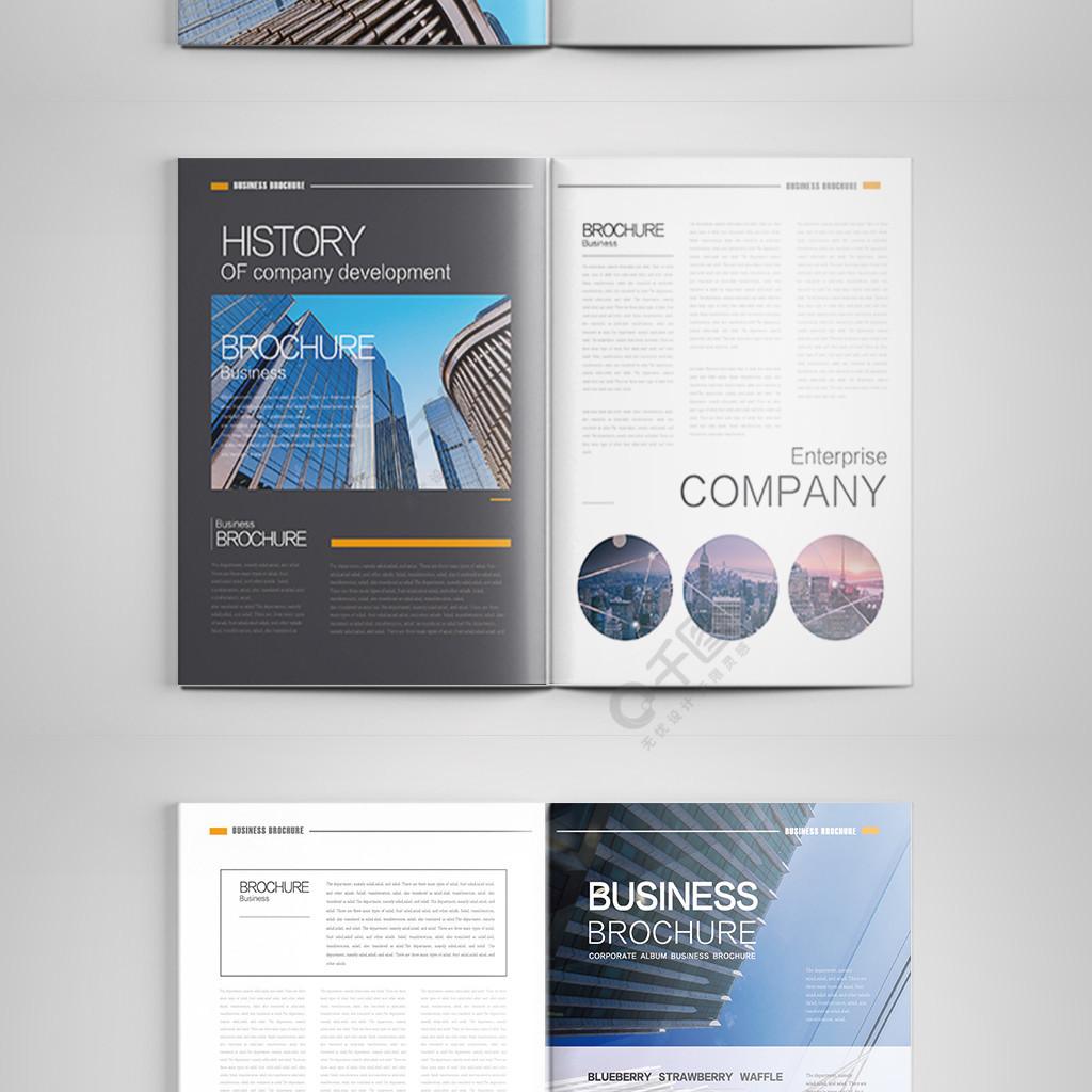 简约大气企业宣传画册