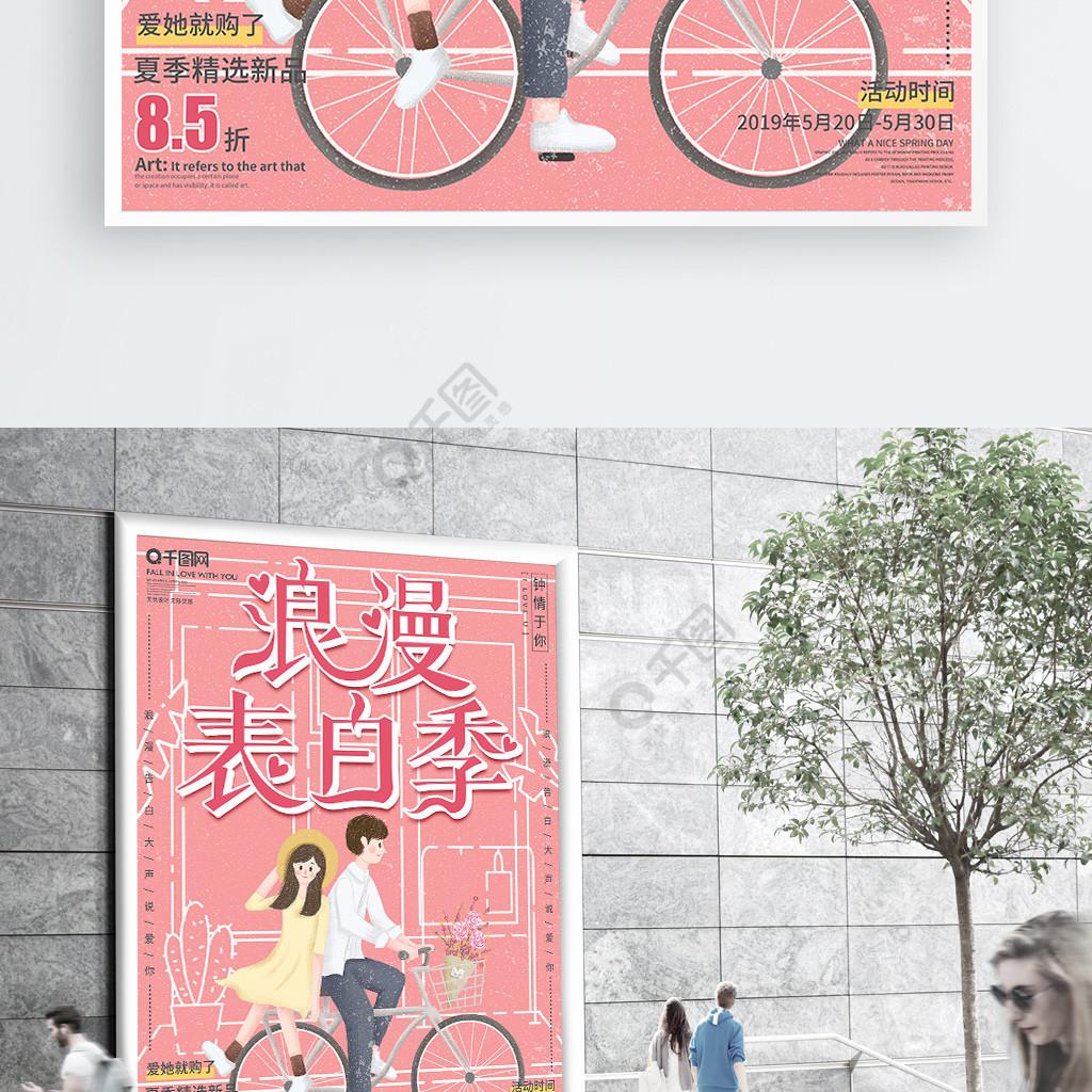 原创手绘虚实象生520促销海报