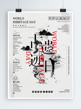 世界古遗迹日古文明保护中国风水墨风海报