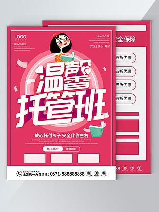 幼儿园托管班宣传单宣传海报平面设计