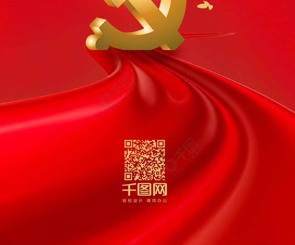 纪念建党98周年简约大红手机用图