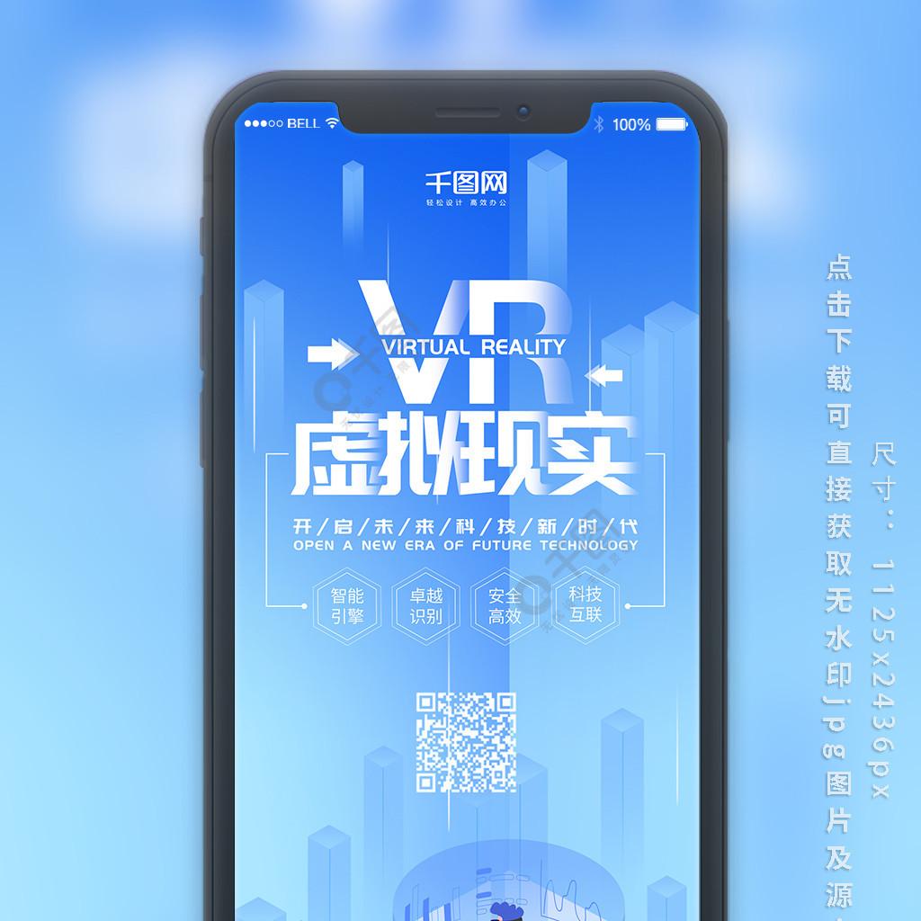 2.5D风VR虚拟现实手机用图套图