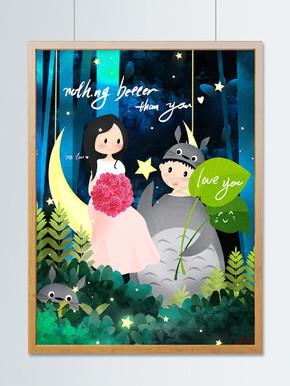 520告白情侣表白龙猫星星月亮