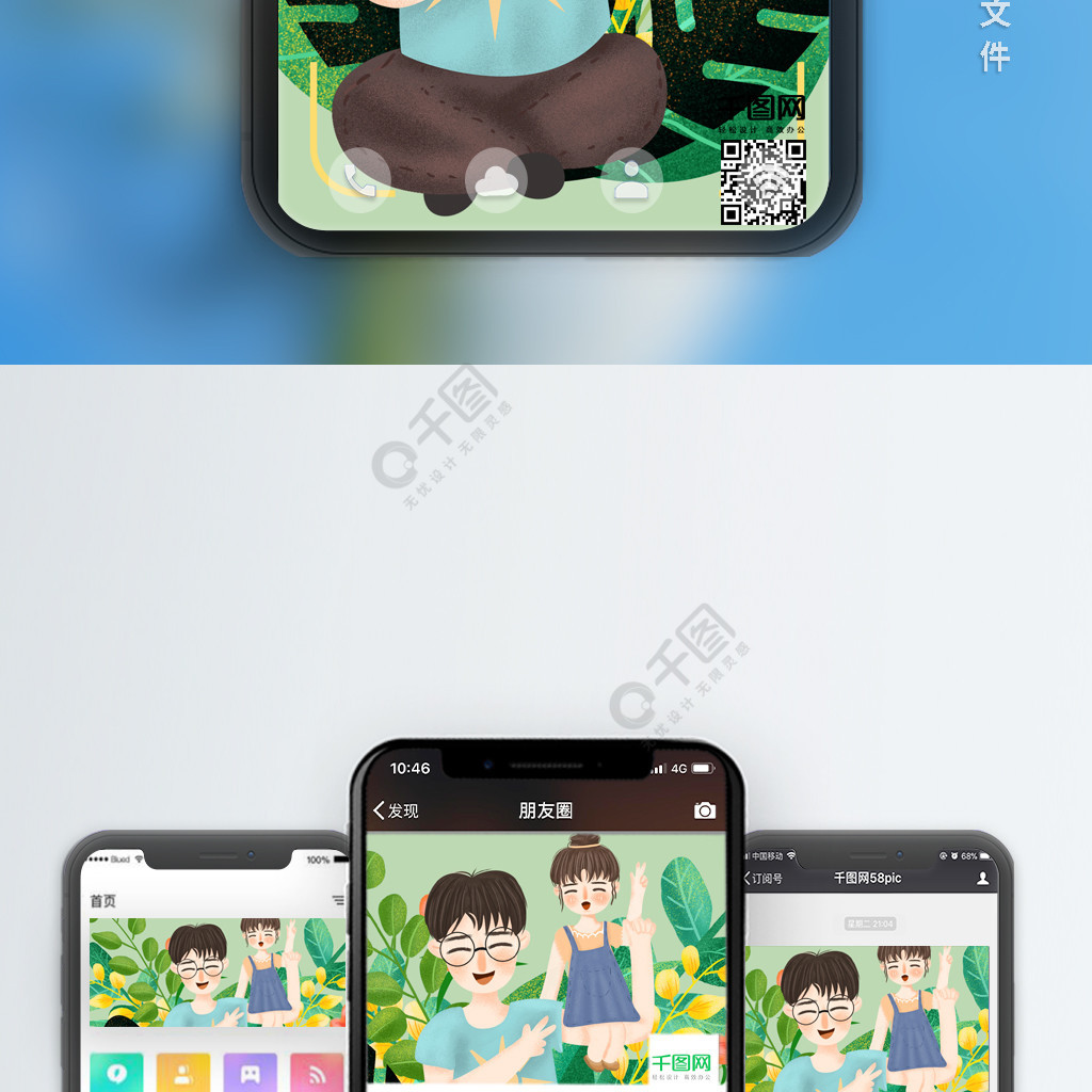 小清新父亲节2手机用图