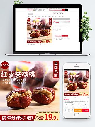 食品主图促销活动红枣核桃主图直通车模板
