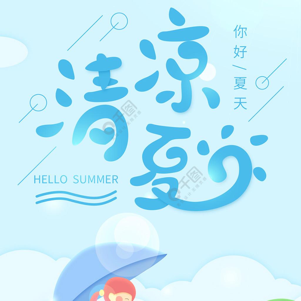 清凉夏日你好夏天蓝色小清新手机用图