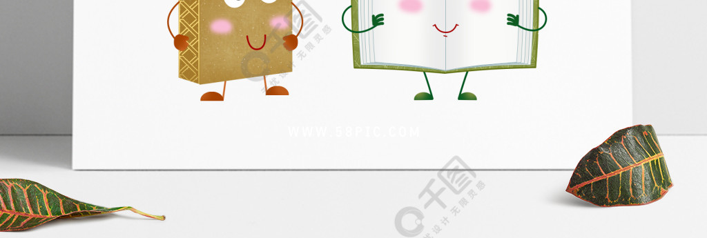 各类书本世界读书日可爱卡通手绘插画书本