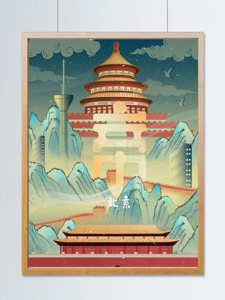 城市说帝都新中式中国风渐变城市特色插画