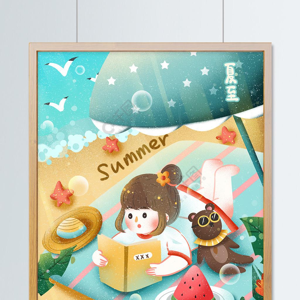 夏至海边度假看书西瓜休息草帽创意节气插画