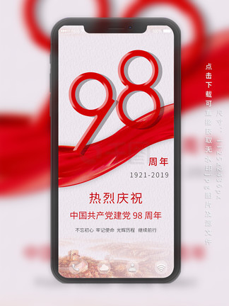 建党98周年手机海报配图