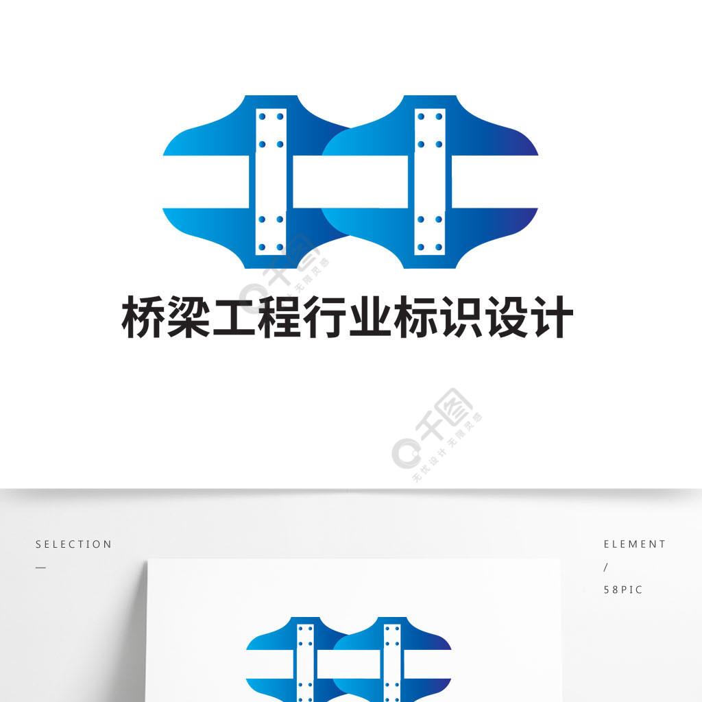 桥梁工程行业标识设计