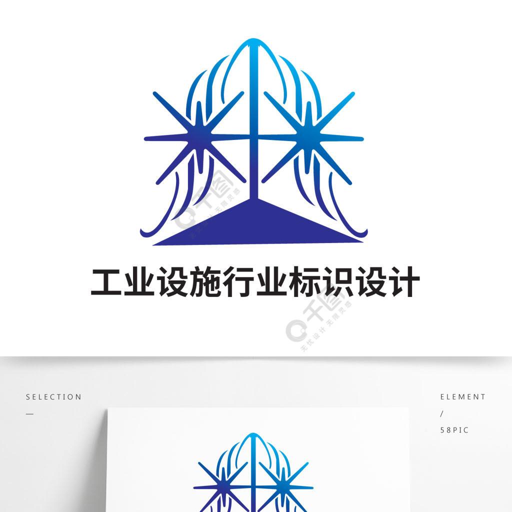 工业设施行业标识设计