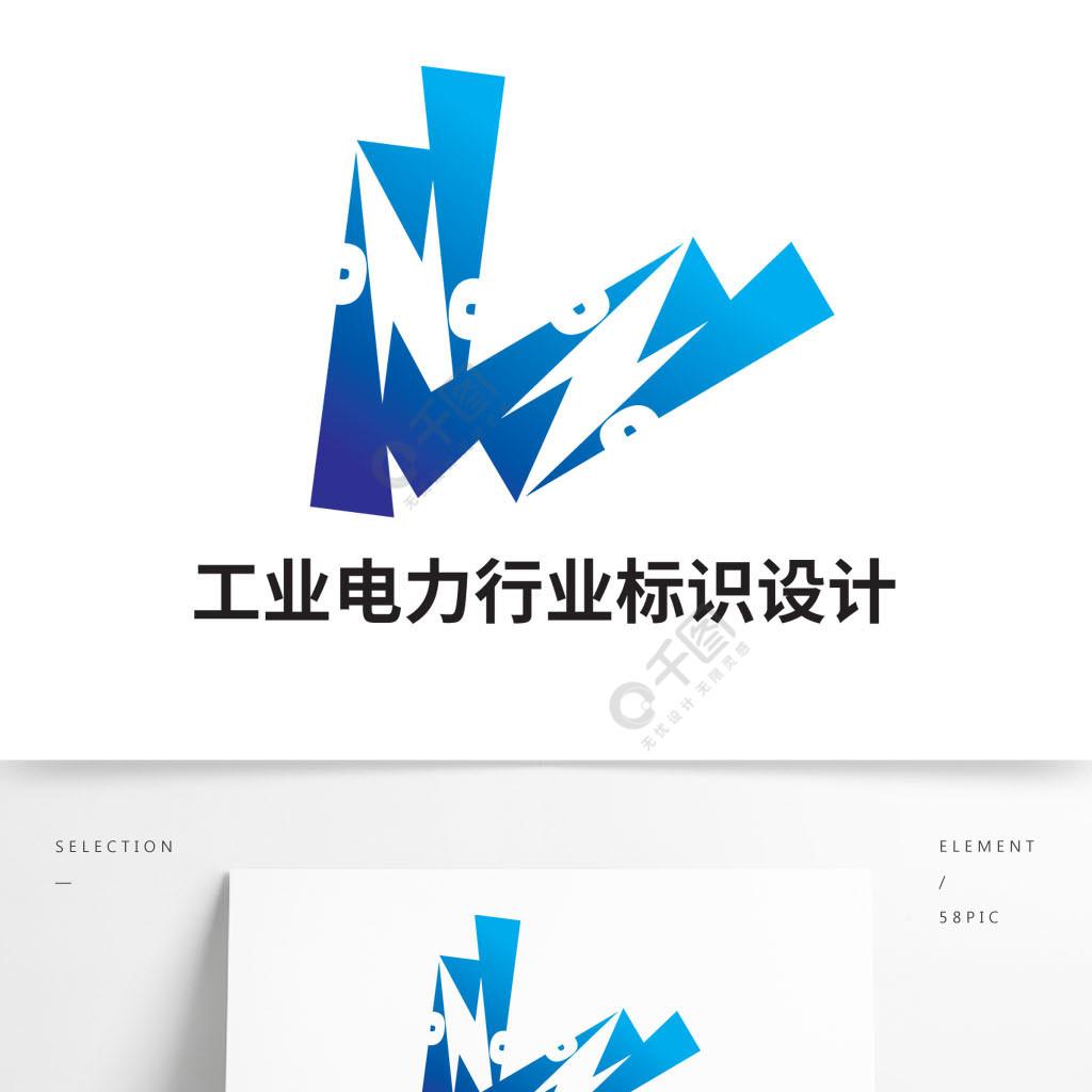 工业电力行业标识设计
