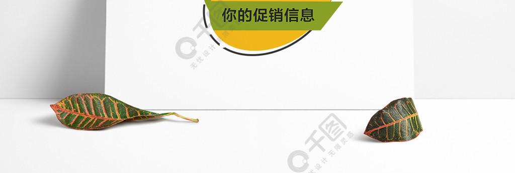 简约电商活动促销标签